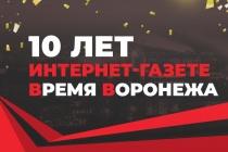 «Время Воронежа» – это наше время!» – губернатор и депутат Госдумы поздравили издание с 10-летием