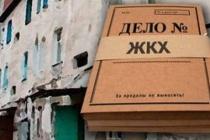 Воронежское УФАС опротестовало  итоги торгов  трехлетней давности