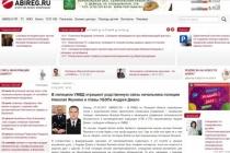 В редакции «Абирега» побывали воронежские силовики