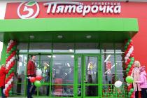 В Воронеже открылась новая «Пятерочка»