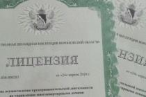 Восемь воронежских УК лишились лицензий по искам Госжилинспекции