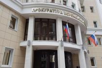 Бывший зампрокурора Воронежской области может возглавить томскую прокуратуру
