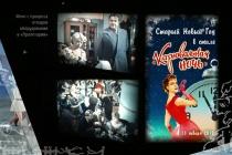 Воронежцам покажут культовую «Карнавальную ночь» с кинопленки 70-х годов