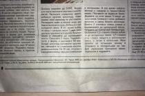 Протест против завода под Воронежем ушел в печать