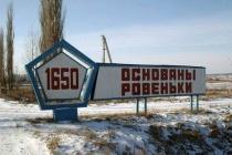 Воронежская МПК «Сырный дом» реконструирует систему водоотведения в Ровеньках