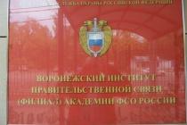 В Воронеже вызвавшая критику правозащитников «Фирма СМУ-5» займется ремонтом филиала академии ФСО