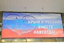 «Крымская весна»: политики Воронежской области – о пятилетии присоединения полуострова к РФ
