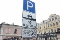 Воронежцев начнут штрафовать за неоплату парковки с 19 марта