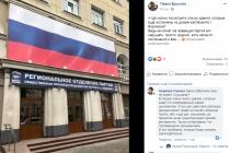 Воронежцы усомнились в соответствии фасада реготделения «Единой России» дизайн-регламенту