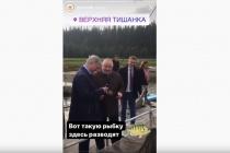 Воронежский губернатор взялся за удочку в Тишанском мараловом комплексе