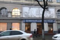 Уровень доверия воронежцев «Единой России» упал до 23%