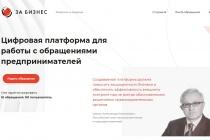 Воронежские предприниматели смогут пожаловаться на силовиков и судей на «За бизнес»