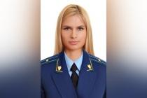 Начальником отдела воронежской облпрокуратуры стала дочь Николая Шишкина