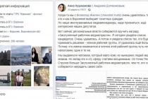 Список кандидатов на лучшего работника медиаотрасли Воронежа вызвал скандал