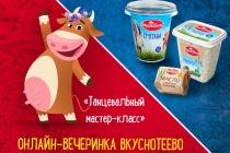 Воронежская марка «Вкуснотеево» организовала онлайн-вечеринку для школьников