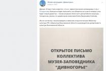 Коллектив воронежского «Дивногорья» возмутился снятию с поста и.о. директора
