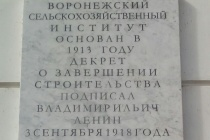 Общественник нашел неточности на мемориальной доске воронежского вуза