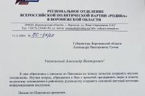 Воронежское реготделение «Родины» взялось за проблему ТВ в Павловске