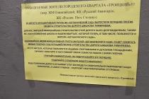 Воронежцы назвали «игрой престолов» споры из-за проекта новой дороги в Северном районе