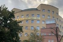 В Воронеже облсуд урезал тюремный срок аграрию за махинации с субсидиями