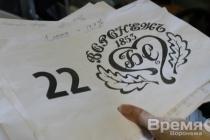 Воронежские депутаты выберут концессионера для Бринкманского сада