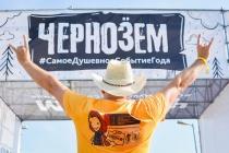 В Воронеже из-за ситуации с Covid-19 на сентябрь перенесли рок-фестиваль «Чернозем»