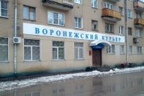Дирекция дорожного хозяйства переедет в бывшую редакцию «Воронежского курьера»