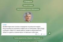Губернатор Воронежской области завел свой телеграм-аккаунт