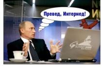 Путин  все чаще пользуется благами «спецпроекта ЦРУ»