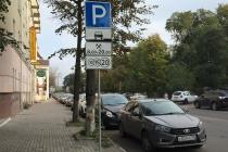 Воронежские депутаты предложили внести изменения в работу платных парковок