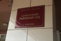 В воронежском суде поставили на паузу дело замначальника ГИБДД