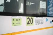 90% пассажиров воронежского перевозчика оплачивают проезд безналичным способом