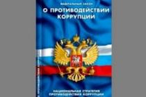 Воронежская транспортная полиция забыла об антикоррупционных законах
