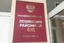 Воронежский бизнесмен  получил четыре года тюрьмы за хищение «кержаковских миллионов»
