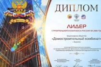 Воронежский ДСК попал в число лидеров строительного комплекса России