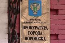 У Воронежа «отняли» участок стоимостью четыре миллиона рублей