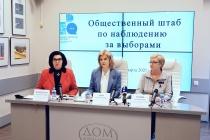 В Воронеже Общественная палата обучит очередных «наблюдателей»