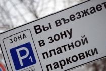 Платные парковки появятся в Воронеже уже в сентябре