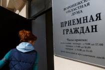 В третьем квартале к депутатам Воронежской облдумы обратились больше 1,5 тыс жителей
