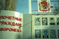 Почетными гражданами Воронежа станут экс-мэр и ректор медицинского вуза