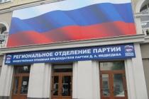 Воронежские единороссы провели насыщенную региональную неделю