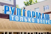 Воронежская УК «Рудгормаш» останется без электричества из-за долга в 11 млн рублей