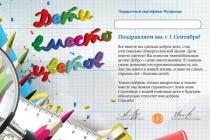 Воронежцам предлагают принять участие в акции «Дети вместо цветов»