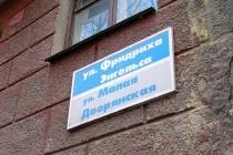 В Воронеже отложили идею о дореволюционных названиях улиц