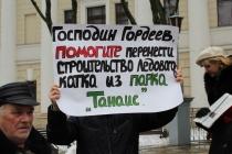 Воронежская мэрия и не знала, какими участками владеет город