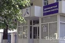 Концессионер до сих пор не получил «Воронежскую электросеть»