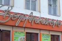 Воронежская мэрия судится с кафе «Вермишель»