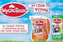 В Воронеже «Молвест» открыл свой первый фирменный магазин
