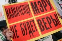 Общественность угрожает воронежской власти практическим самоуправлением