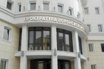 В Воронеже нашли замену уволенному после скандала прокурору